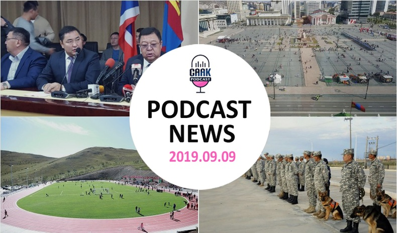 Podcast News - Цаг үе (2019.09.09)