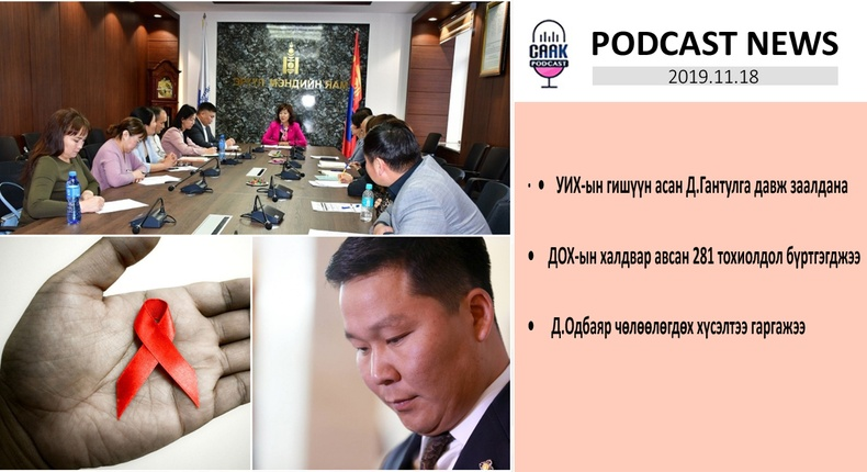 Podcast news - Цаг үе (2019.11.18)