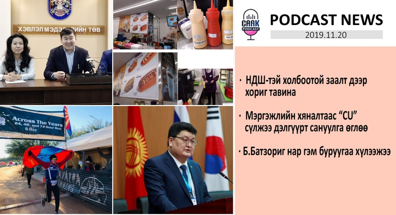 Podcast news - Цаг үе (2019.11.20)