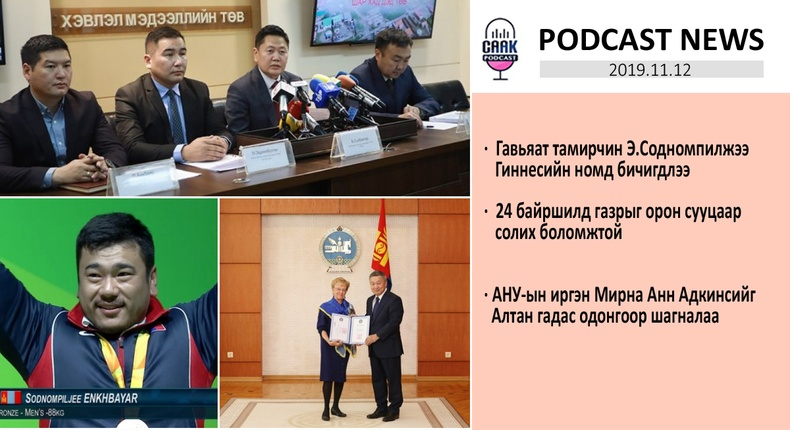Podcast news - Цаг үе (2019.11.12)