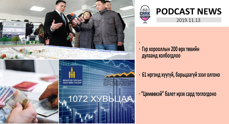 Podcast news - Цаг үе (2019.11.13)