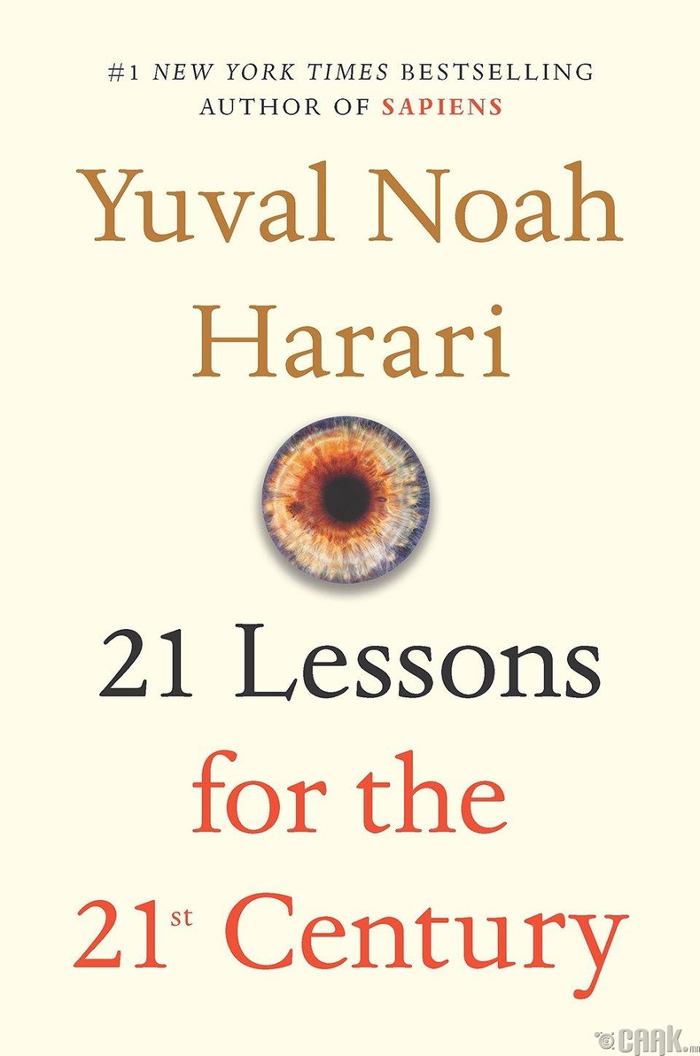 "Ювал Ноа Харари  (Yuval Noah Harari) - ""21 Lessons for the 21st Century"""