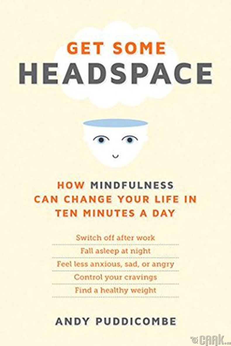"Энди Паддикомб (Andy Puddicombe) - ""The Headspace Guide to Meditation and Mindfulness"""