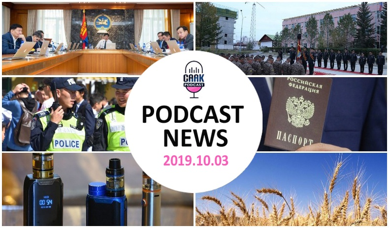 Podcast news - Цаг үе (2019.10.03)