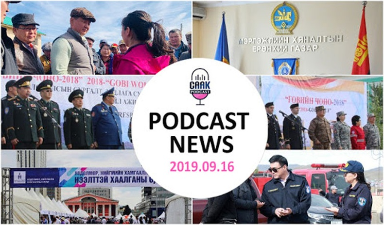 Podcast news - Цаг үе (2019.09.16)